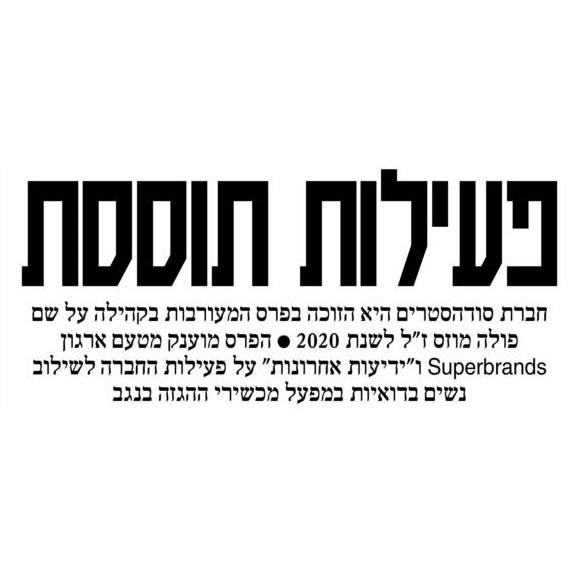 Israel Media 2021