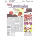 Bulgaria Media 2006