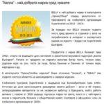 Bulgaria Media 2009