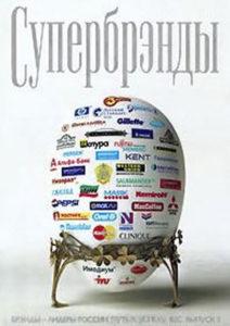 Russia Volume 3